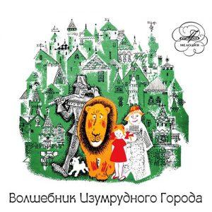 Izumrud_gorod