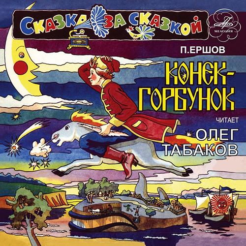 Konek_gorbunok_Tabakov