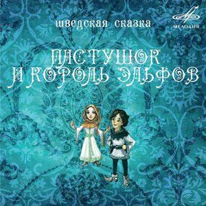 pastushok_i_korol_elfov