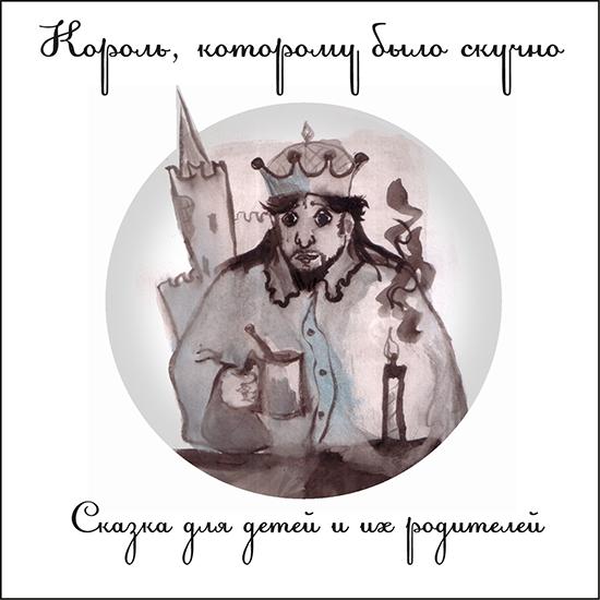 Korol_Oblozh