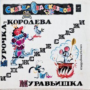 Kurochka-koroleva