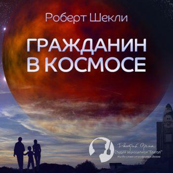 Роберт Шекли. Гражданин в космосе